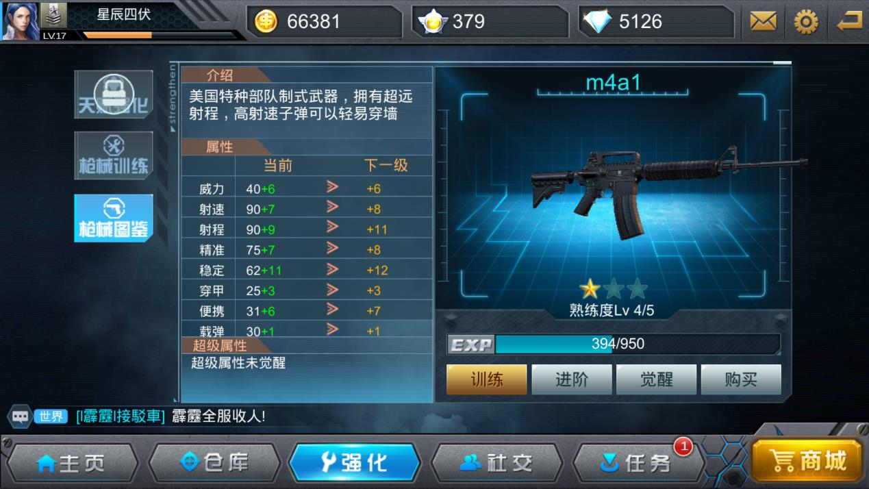 全民枪神武器属性及经验提升等级