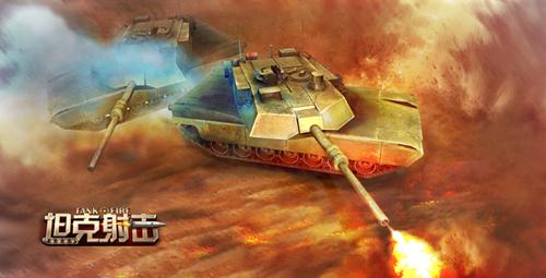 4399坦克射击精英特权介绍